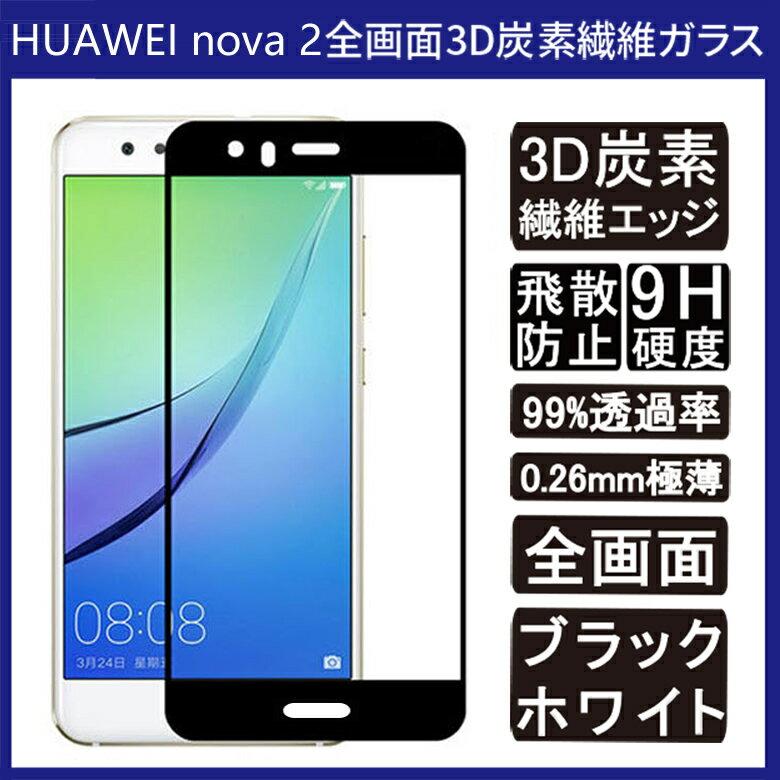 【送料無料 メール便発送】 HUAWEI nova 2 (HWV31 au) 全画面カバー 液晶保護ガラスフィルム 炭素繊維素材枠【0.26mm 3D nova2 保護フィルム ガラス 液晶保護シート 強化ガラス ケース Nova 2 用 アクセサリー】