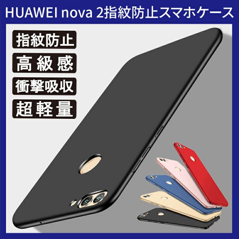 【送料無料 メール便発送】 HUAWEI nova 2 (HWV31 au) 裏面用ケース 超薄型 表面指紋防止処理 全5色 【HUAWEI nova2 カバー nova2 シェル アイフォンケース アイフォンカバー Case Cover】