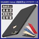 【送料無料 メール便発送】 HUAWEI nova 2 (HWV31 au) 裏面用ケース 超薄型 表面指紋防止処理 全5色 【HUAWEI nova2 …