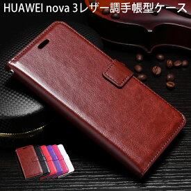 【送料無料 メール便発送】 HUAWEI nova 3 専用レザーケース 手帳型 ストラップ付け 全6色 【nova3 ケース Case カバー Cover アクセサリー nova3 用】