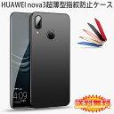 【送料無料 メール便発送】 HUAWEI nova 3 裏面用ケース 超薄型 表面指紋防止処理 全5色 【HUAWEI nova3 カバー シェ…