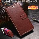 【送料無料 メール便発送】 HUAWEI nova lite 2 専用レザーケース 手帳型 ストラップ付け 全6色 【nova lite2 ケース …