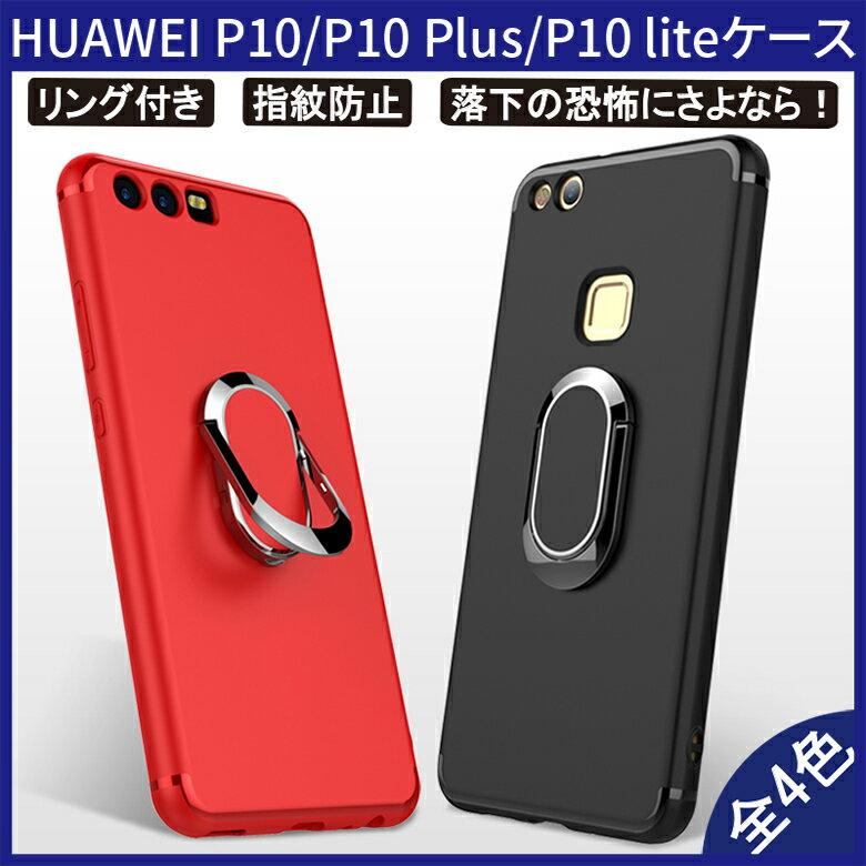 【送料無料 メール便発送】 HUAWEI P10 / P10 Plus / P10 lite 裏面用ケース リングスタンド付け 超薄型 表面指紋防止処理 全4色 【 TPUソフトタイプ HUAWEI P10Plus P10lite カバー シェル アイフォンケース アイフォンカバー Case Cover】