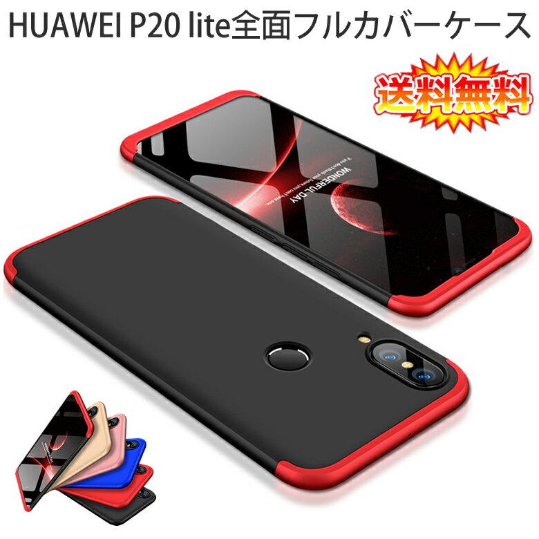 【送料無料 メール便発送】 HUAWEI P20 lite (au HWV32) 360°フルカバーケース 薄型 超軽量 表面指紋防止処理 全9色 【SIMフリー Y!mobile P20lite カバー シェル アイフォンケース アイフォンカバー P20lite Case Cover】