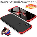 【送料無料 メール便発送】 HUAWEI P20 lite (au HWV32) 360°フルカバーケース 薄型 超軽量 表面指紋防止処理 全9色 …
