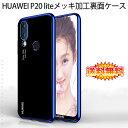 【送料無料 メール便発送】 HUAWEI P20 lite (au HWV32) 裏面用ケース メッキ加工 TPU 全6色 【SIMフリー Y!mobile ソ…
