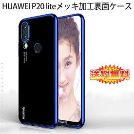 【送料無料 メール便発送】 HUAWEI P20 lite (au HWV32) 裏面用ケース メッキ加工 TPU 全6色 【SIMフリー Y!mobile ソフトタイプ P20lite カバー シェル アイフォンケース アイフォンカバー Case Cover】
