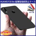 【送料無料 メール便発送】 HUAWEI P20 lite (au HWV32) 裏面用ケース 超薄型 表面指紋防止処理 全5色 【SIMフリー Y!…
