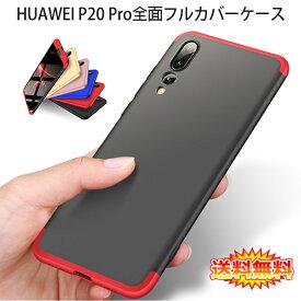 【送料無料 メール便発送】 HUAWEI P20 Pro (docomo HW-01K) 360°フルカバーケース 薄型 超軽量 表面指紋防止処理 全9色 【P20Pro カバー シェル アイフォンケース アイフォンカバー P20Pro Case Cover】