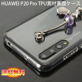 【送料無料 在庫処分】 HUAWEI P20 Pro (docomo HW-01K) 裏面用ケース チェーンベルト付 TPU 【ソフトタイプ P20Pro ブレスレット カバー シェル アイフォンケース アイフォンカバー Case Cover】