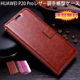【送料無料 メール便発送】 HUAWEI P20 Pro (docomo HW-01K) 専用レザーケース 手帳型 ストラップ付け 全6色 【P20Pro ケース Case カバー Cover アクセサリー P20Pro 用】