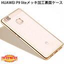 【送料無料 メール便発送】 Huawei P9 lite 裏面用ケース メッキ加工 TPU 全4色 【ソフトタイプ P9lite カバー シェル…