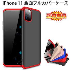 【送料無料 メール便発送】 iPhone 11 360°フルカバーケース 薄型 超軽量 表面指紋防止処理 全10色 【iPhone11 SIMフリー カバー シェル アイフォンケース アイフォンカバー Case Cover】