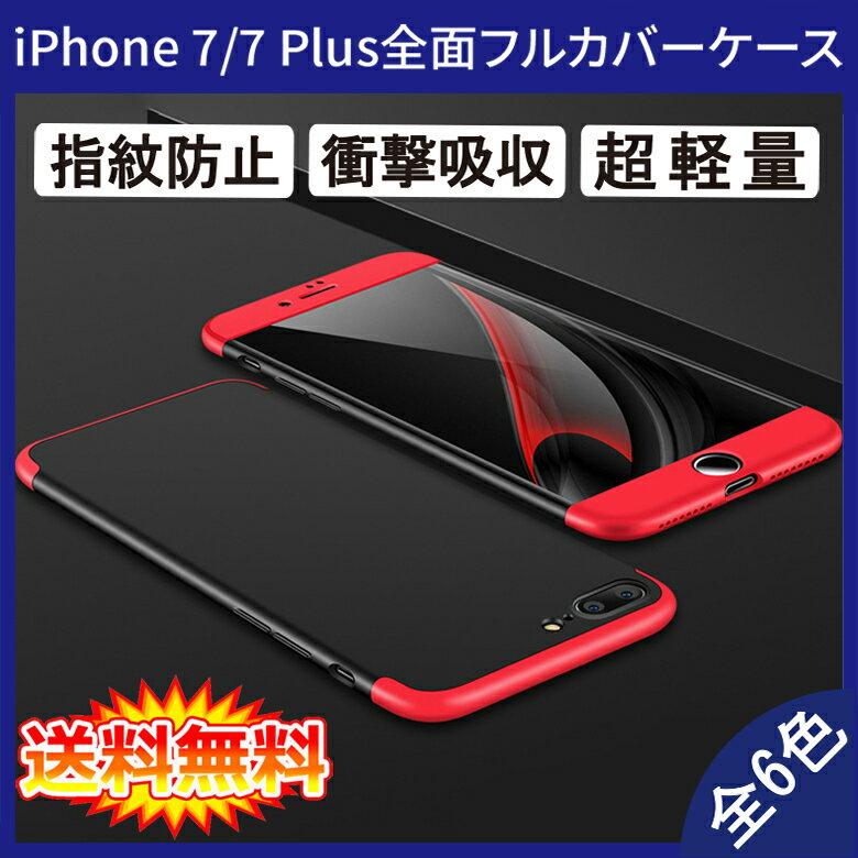 【送料無料 メール便発送】 iPhone 7 / iPhone 8 / iPhone 7 Plus / 8 Plus 360°フルカバーケース 薄型 超軽量 表面指紋防止処理 全10色 【iPhone7 カバー iPhone8Plus シェル アイフォンケース アイフォンカバー Case Cover】