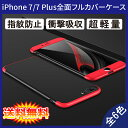 【送料無料 メール便発送】 iPhone 7 / iPhone 8 / iPhone 7 Plus / 8 Plus 360°フルカバーケース 薄型 超軽量 表...
