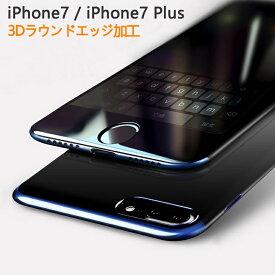 【送料無料 メール便発送】 iPhone 7 / iPhone7 Plus 全画面カバー 液晶保護ガラスフィルム 3Dラウンドエッジ加工 【0.26mm 3D iPhone7 保護フィルム ガラス 液晶保護シート 強化ガラス ケース iPhone7用 アクセサリー】