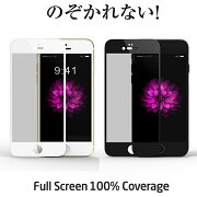 iPhone7全画面覗き見防止液晶保護ガラス1