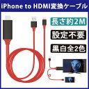 【送料無料 メール便発送】 iPhone/iPad用 一体型MHLケーブル HDMI変換アダプター 【iPhoneの映像をTV出力! 2M 解像度 1080p ...