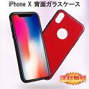 【在庫処分】 iPhone X / iPhone XS 背面ガラスケース ワイヤレス充電対応 超薄型 全5色【9H硬度 3D サイド部TPUソフ…