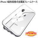 【送料無料 メール便発送】 iPhone X / iPhone XS 磁気吸着式ケース 金属製フレーム 背面保護ガラス ワイヤレス充電対…