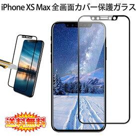 【送料無料 メール便発送】 iPhone XS Max 全画面カバー 液晶保護ガラスフィルム 炭素繊維素材枠【0.26mm 3D iPhoneXS Max SIMフリー 保護フィルム ガラス 液晶保護シート 強化ガラス ケース アクセサリー】
