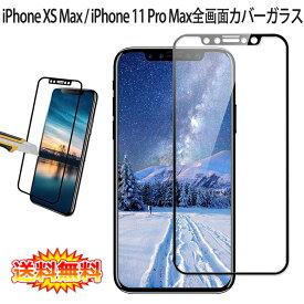 【送料無料】 iPhone XS Max / iPhone 11 Pro Max 全画面カバー 液晶保護ガラスフィルム 炭素繊維素材枠【0.26mm 3D iPhoneXS Max iPhone11 Pro Max SIMフリー 保護フィルム ガラス 液晶保護シート 強化ガラス ケース アクセサリー】