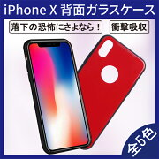 iPhoneX背面ガラスケース1