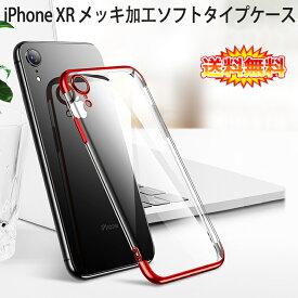 【送料無料】 iPhone XR 裏面用ケース 高級 メッキ加工 TPU 全6色 【ソフトタイプ iPhoneXR TPU素材 カバー シェル アイフォンケース アイフォンカバー Case Cover】