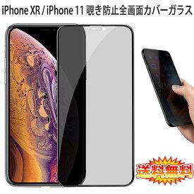 【送料無料】 iPhone XR / iPhone 11 覗き見防止 全画面カバー 液晶保護ガラスフィルム 炭素繊維素材枠【0.26mm 3D iPhoneXR iPhone11 保護フィルム ガラス 液晶保護シート 強化ガラス ケース アクセサリー】