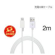 iPhone5USB充電ケーブル