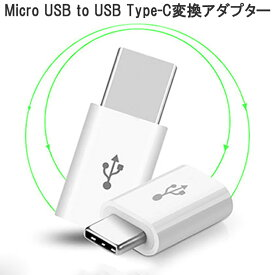 【送料無料 メール便発送】 Micro USB to USB Type-C 変換アダプター 【new MacBook、ChromeBook Pixel、Nexus 5X、Nexus 6P、Google Pixel、Huawei Mate 9、 Honor8、P9 対応 充電、データ転送 USB Tpye c スマートフォン】