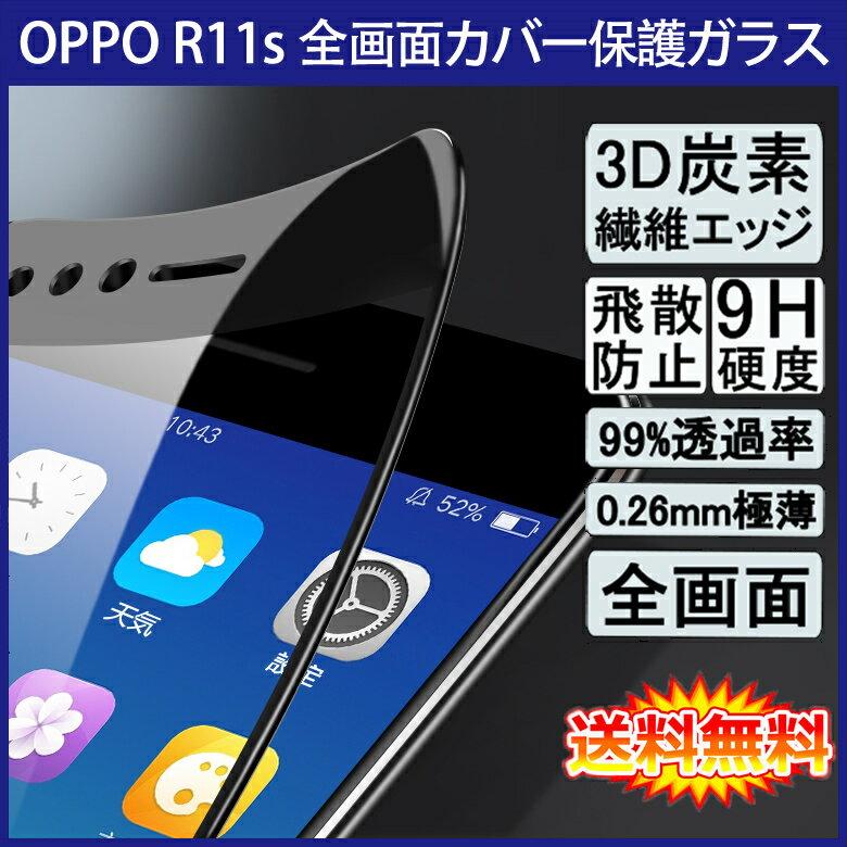 【在庫処分】 OPPO R11s 全画面カバー 液晶保護ガラスフィルム 炭素繊維素材枠【0.26mm 3D 保護フィルム ガラス 液晶保護シート 強化ガラス アクセサリー】