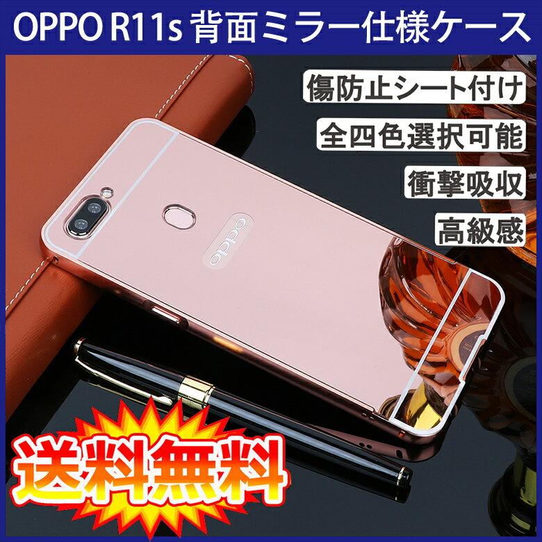 【送料無料 メール便発送】 OPPO R11s 専用ケース アルミ枠 鏡面ミラー 【OPPO R11s ケース アルミバンパー 鏡面バックプレート カバー アクセサリー OPPO R11s 用】