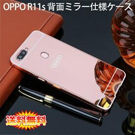 【在庫処分】 OPPO R11s 専用ケース アルミ枠 鏡面ミラー 【OPPO R11s ケース アルミバンパー 鏡面バックプレート カバー アクセサリー 】
