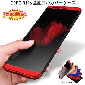 【在庫処分】 OPPO R11s 360°フルカバーケース 薄型 超軽量 表面指紋防止処理 【OPPO R11s カバー シェル アイフォンケース アイフォンカバー Case Cover】