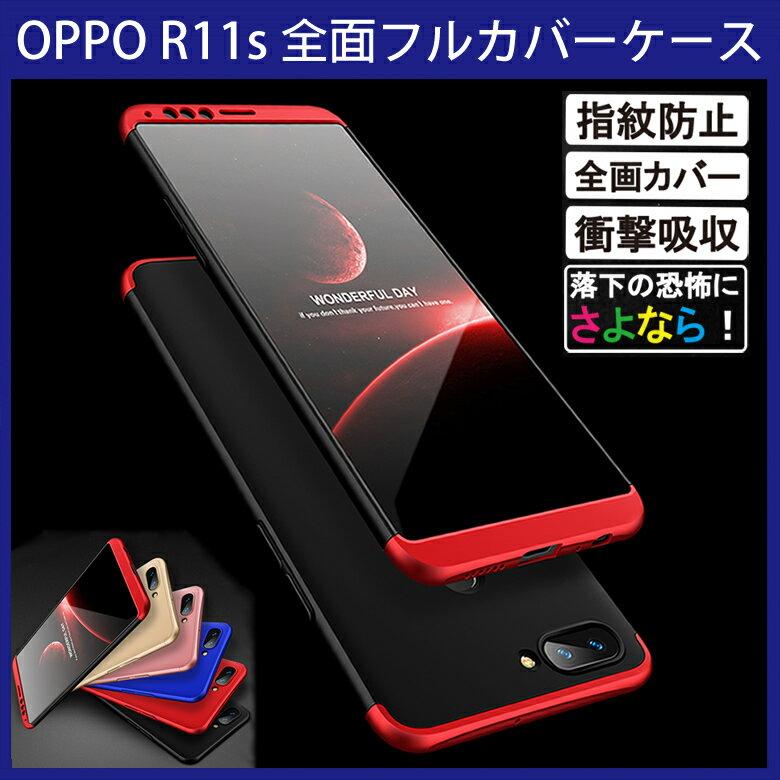 【送料無料 メール便発送】 OPPO R11s 360°フルカバーケース 薄型 超軽量 表面指紋防止処理 全10色 【OPPO R11s カバー シェル アイフォンケース アイフォンカバー Case Cover】