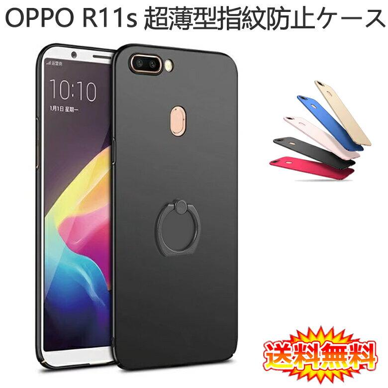 【在庫処分】 OPPO R11s 裏面用ケース リングスタンド付け 超薄型 表面指紋防止処理【OPPO R11s カバー シェル アイフォンケース アイフォンカバー Case Cover】