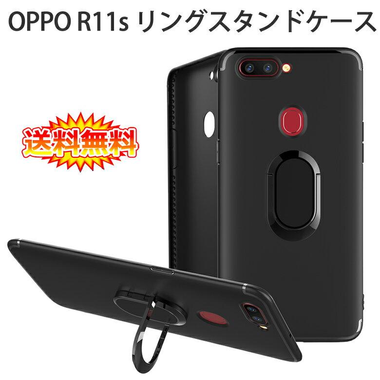 【在庫処分】 OPPO R11s 裏面用ケース リングスタンド付け 超薄型 表面指紋防止処理【 TPUソフトタイプ OPPO R11s カバー シェル アイフォンケース アイフォンカバー Case Cover】