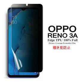 【送料無料 メール便発送】 OPPO Reno3 A 用液晶保護フィルム 覗き見防止 全画面カバー TPU素材 (スクリーンプロテクター) 【Reno3A film ケース Screen protector アクセサリー】