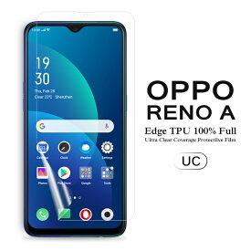 【送料無料】 OPPO Reno A 用液晶保護フィルム 全画面カバー TPU素材 (スクリーンプロテクター) 【 RenoA ケース Screen protector アクセサリー】