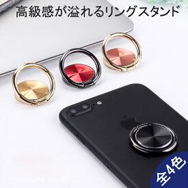 【送料無料 メール便発送】 各社スマートフォン対応 バンカーリング リングスタンド CD仕様 【金属製 iPhone6 iPhone7 iPhone8 X Androidスマートフォン Nexus 5X Nexus 6P Google Pixel、Huawei Mate 10 lite、 Honor8 P10lite Galaxy 対応】
