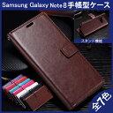 【送料無料 メール便発送】 Samsung Galaxy Note8 (Docomo SC-01K、AU SCV37) 専用レザーケース 手帳型 ストラップ付…