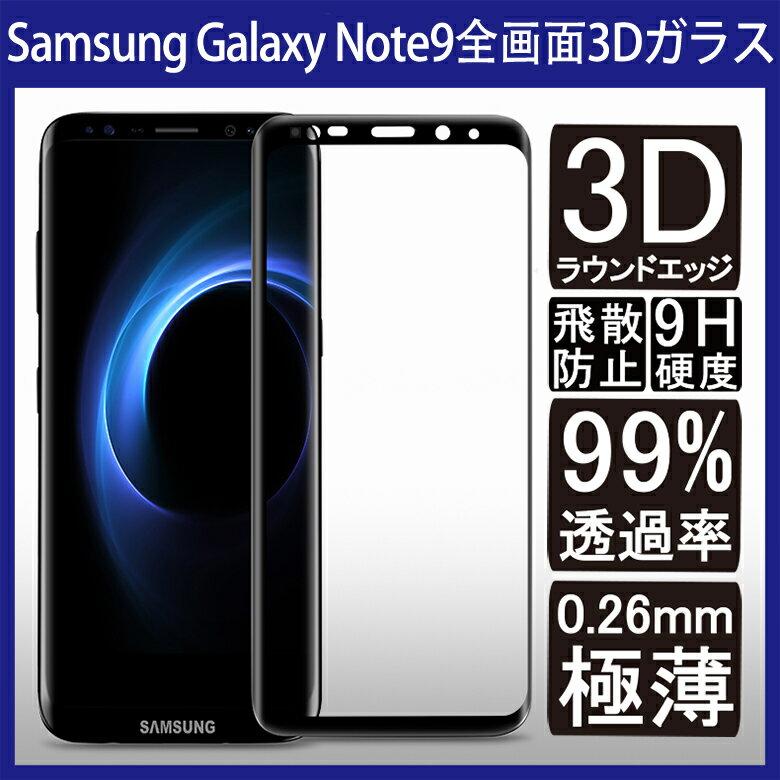 【送料無料 メール便発送】 Samsung Galaxy Note9 全画面カバー 液晶保護ガラスフィルム 3Dラウンドエッジ加工 【Galaxy Note 9 au SCV40 0.26mm 3D 保護フィルム ガラス 液晶保護シート 強化ガラス ケース アクセサリー】
