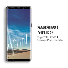 【送料無料 2枚セット】 Samsung Galaxy Note9 用液晶保護フィルム 全画面カバー TPU素材 (スクリーンプロテクター) VMAX 【 Galaxy Note 9 docomo SC-01L au SCV40 ケース Screen protector アクセサリー】