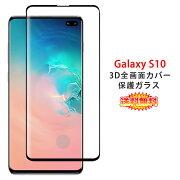 GalaxyS10全画面液晶保護ガラス1