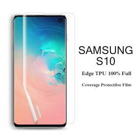 【送料無料 メール便発送】 Samsung Galaxy S10 用液晶保護フィルム 全画面カバー TPU素材 (スクリーンプロテクター) 【 GalaxyS10 NTTドコモ SC-03L au SCV41 ケース Screen protector アクセサリー】