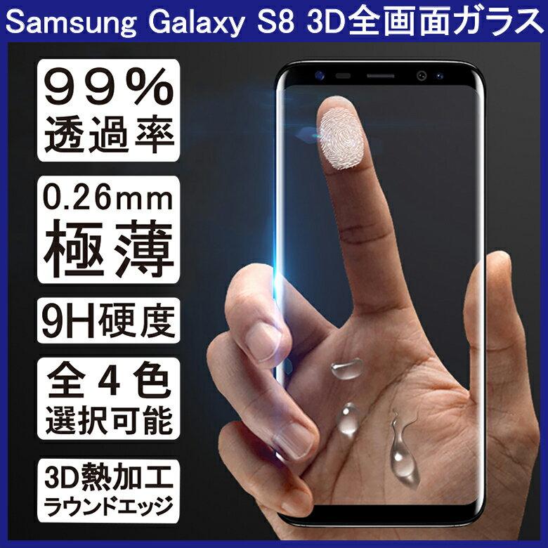 【送料無料 メール便発送】 Samsung Galaxy S8 (Docomo SC-02J、AU SCV36) 全画面カバー 液晶保護ガラスフィルム 3Dラウンドエッジ加工 【0.26mm 3D 保護フィルム ガラス 液晶保護シート 強化ガラス ケース アクセサリー】