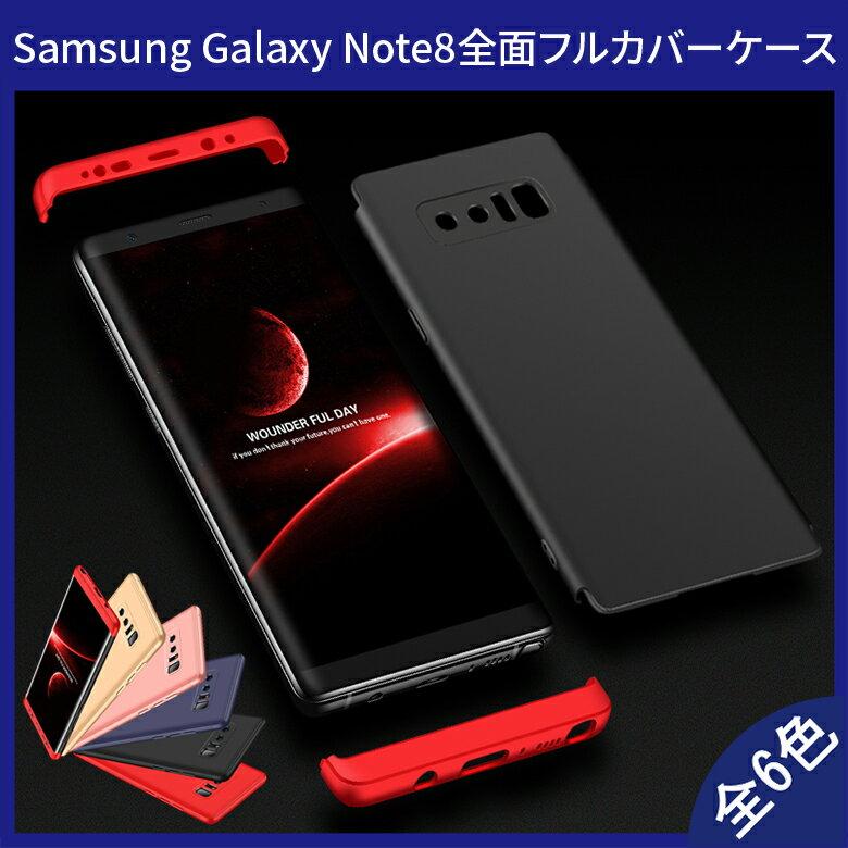【送料無料 メール便発送】 Samsung Galaxy Note8 (Docomo SC-01K、AU SCV37) 360°フルカバーケース 薄型 超軽量 表面指紋防止処理 全6色 【Note 8 カバー galaxy note8 シェル アイフォンケース アイフォンカバー Case Cover】