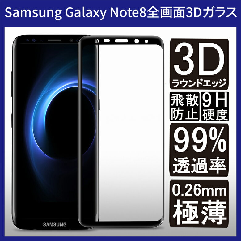 【送料無料 メール便発送】 Samsung Galaxy Note8 (Docomo SC-01K、AU SCV37) 全画面カバー 液晶保護ガラスフィルム 3Dラウンドエッジ加工 【Note 8 0.26mm 3D熱加工 GalaxyNote8 保護フィルム ガラス 液晶保護シート 強化ガラス ケース アクセサリー】