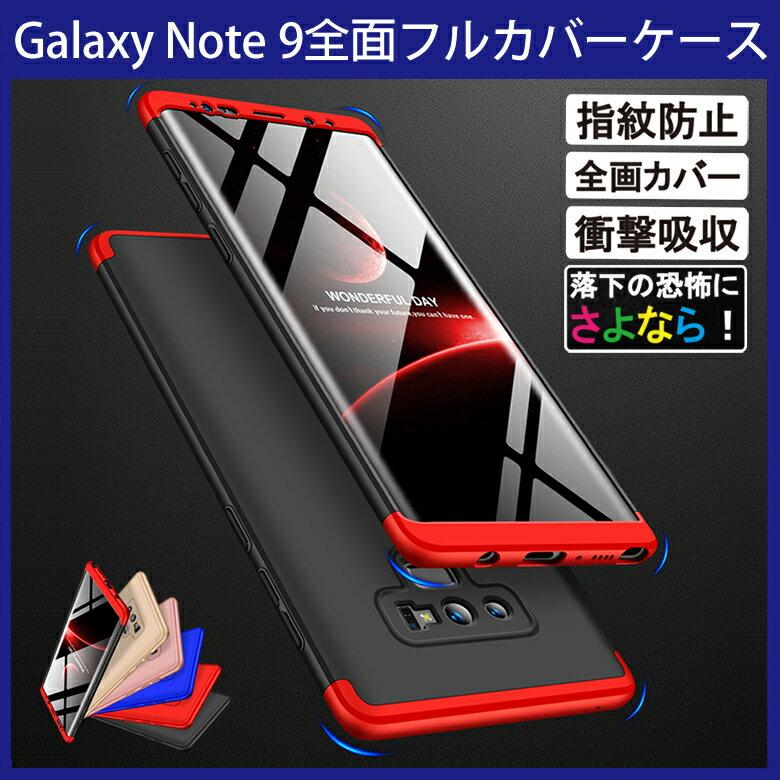 【送料無料 メール便発送】 Samsung Galaxy Note9 360°フルカバーケース 薄型 超軽量 表面指紋防止処理 全9色 【Note 9 au SCV40 カバー シェル アイフォンケース アイフォンカバー Note9 Case Cover】